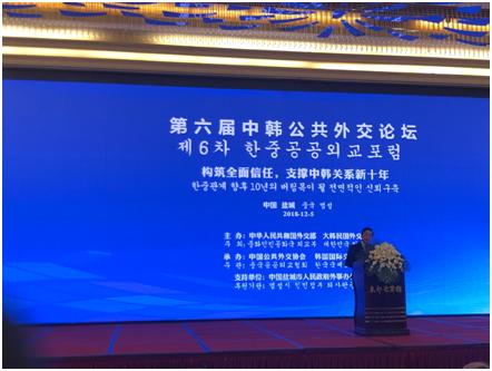 第六届中韩公共外交论坛在盐城成功召开