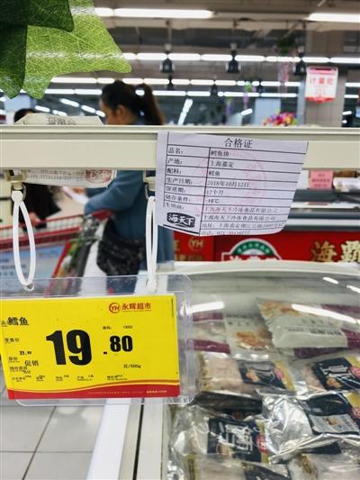 """儿子腹泻后的追问:超市19.8元/斤的""""鳕鱼""""是真的吗?"""