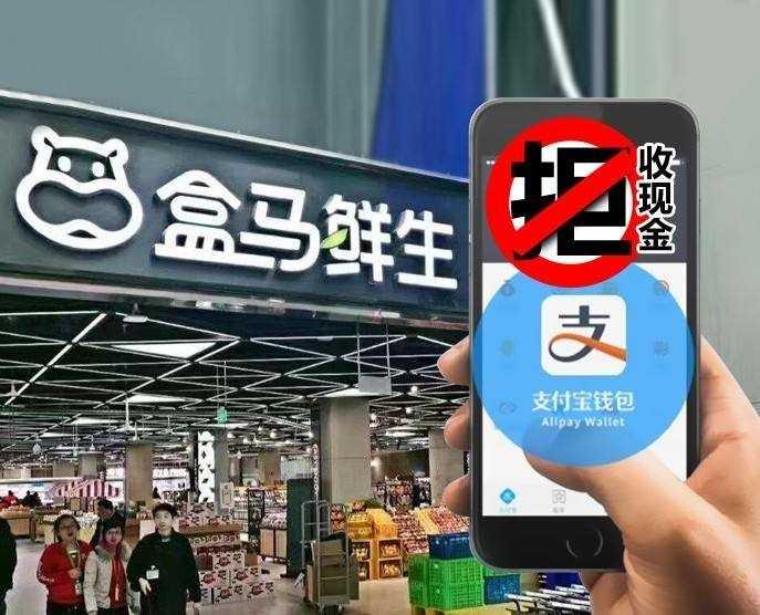 央行查处拒收现金行为602起 盒马鲜生等新零售行业被点名