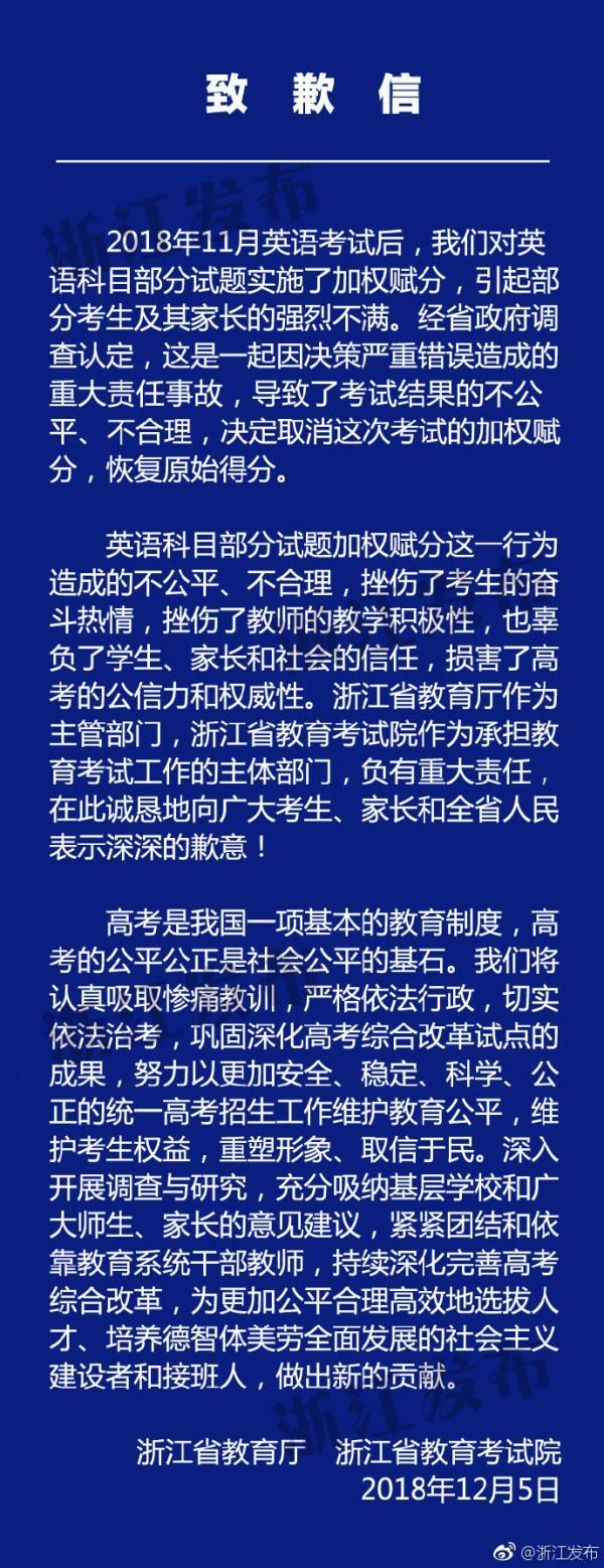 浙江省教育厅、省教育考试院就高考英语科目加权赋分情况致歉