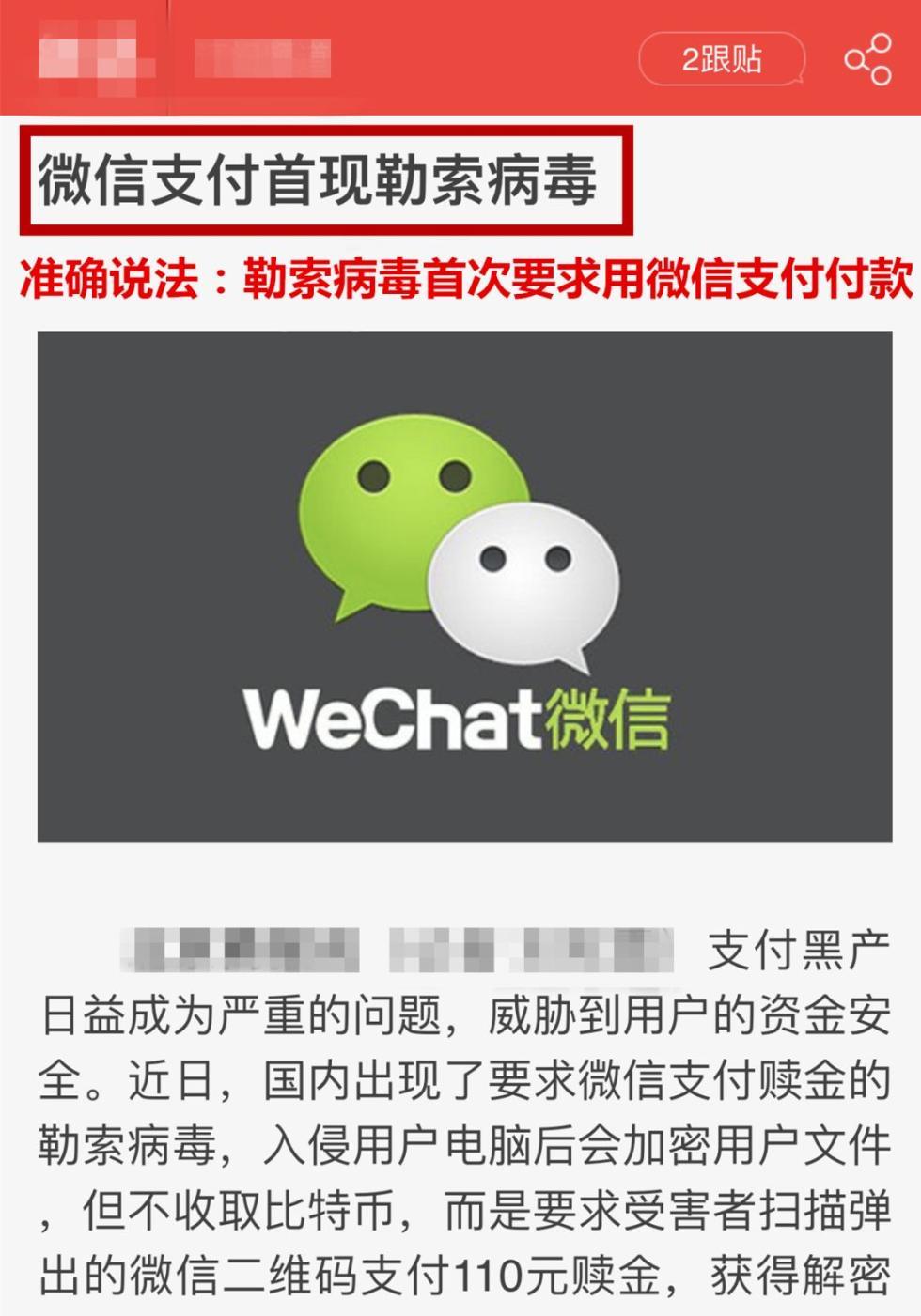 """微信支付出现""""勒索病毒""""?官方:命名误导,微信不受任何影响"""
