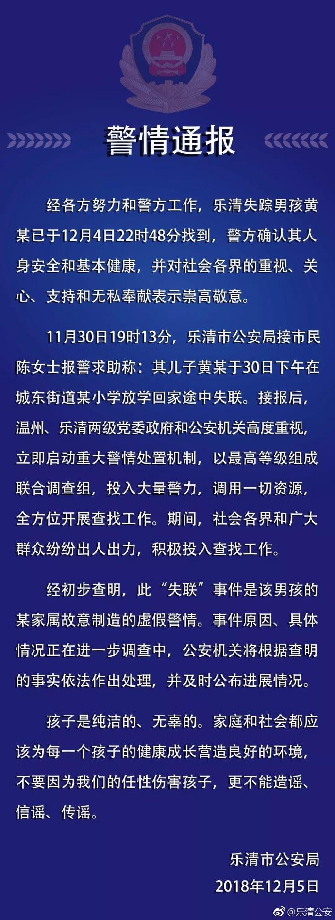 浙江乐清失踪男孩被找到 警方:男孩家属制造虚假警情