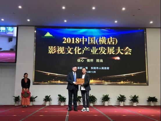 华谊兄弟获横店影视文化产业发展大会多个奖项