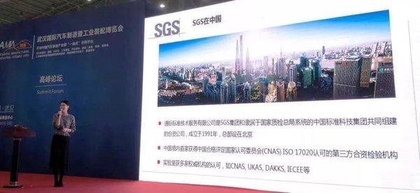 SGS 行家为嘉宾解读 ISO 26262 道路车辆功能坦然标准