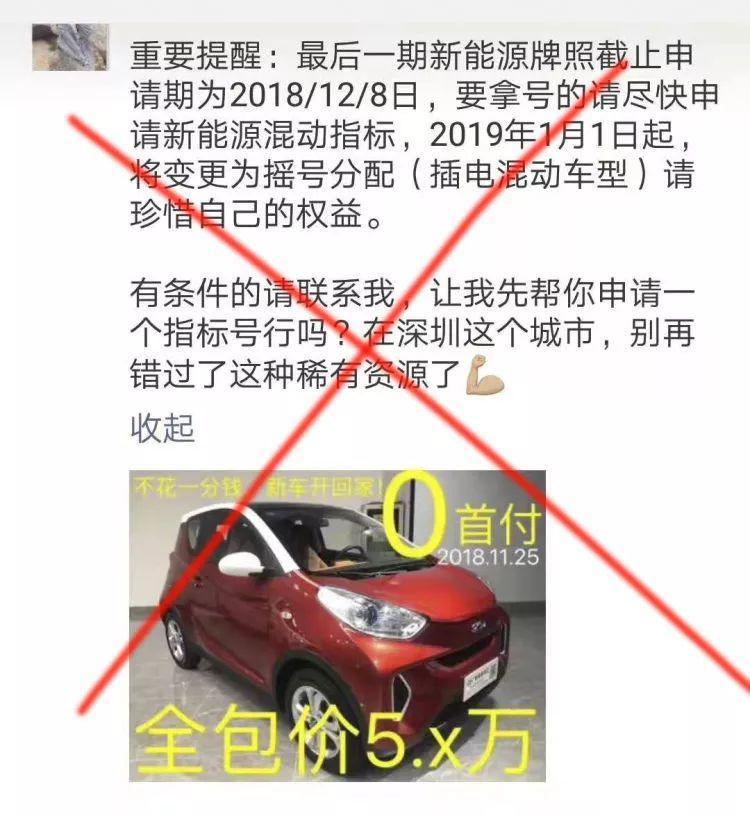 网传混动小汽车明年要摇号?深圳交委权威辟谣:没有这事儿!