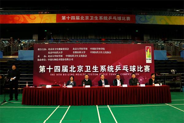 """""""第十四届北京卫生系统乒乓球比赛""""在京成功举办"""
