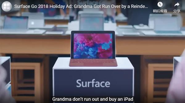 微软Surface Go广告吐槽iPad:不算真正的电脑