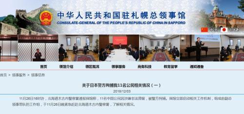 11名中国人在日被捕 领馆:持15天旅游签不法就劳