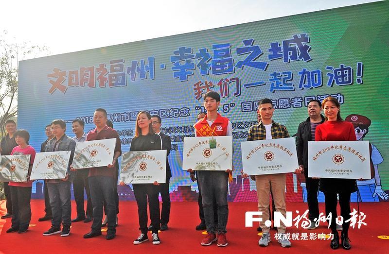 """福州举办""""12·5""""国际志愿者日主题活动"""