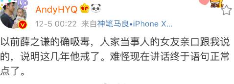黄毅清回应薛之谦:以前确实吸毒,这几年他戒了