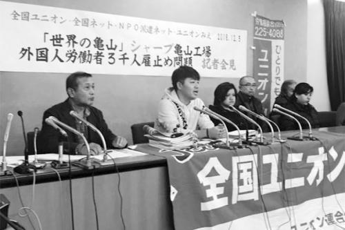 """日本社区工会联合会就""""停雇""""问题召开记者会。"""