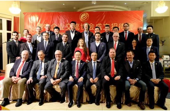 奥中企业交流协会成立招待会于维也纳成功举行