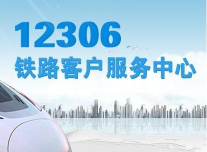 """12306春运将上线""""候补购票""""功能 秒杀抢票软件"""