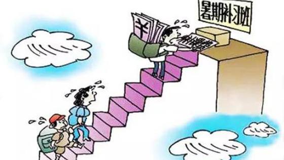 港媒:课外补习费已成中国家庭的沉重负担!