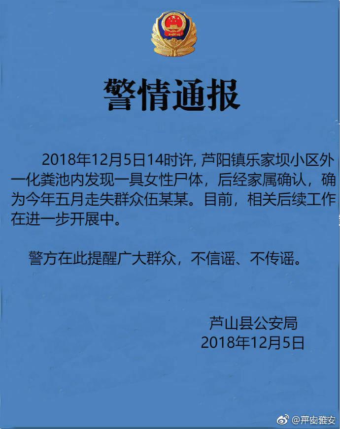 芦山县一小区化粪池发现一具女尸,经查系今年5月失踪人员
