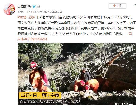 面包车滚落山崖 消防员爬50多米山坡救援