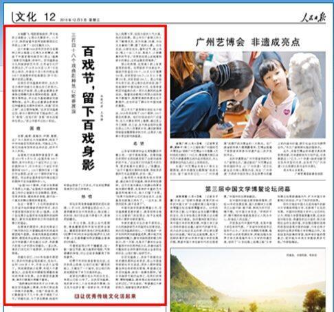 人民日报:348个戏曲剧种江苏昆山轮番展演