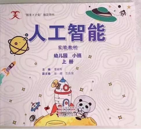 """中国的AI教育正""""从娃娃开始抓起"""""""