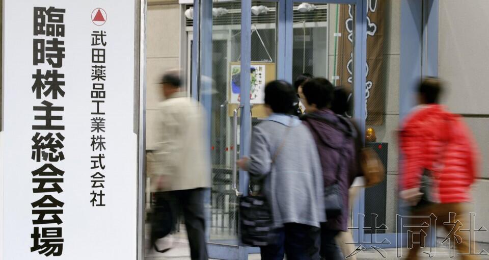 日本武田药品股东大会通过巨额收购夏尔议案