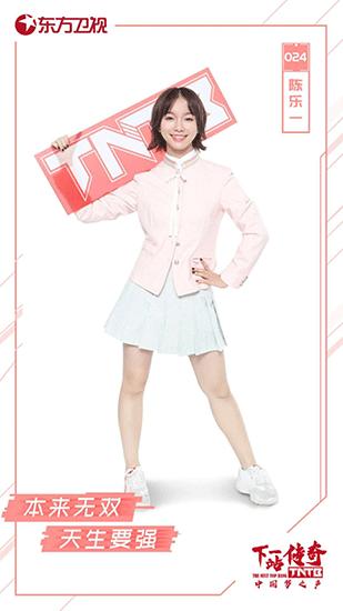 《下一站传奇》陈乐一实力获认可 团队PK成主唱