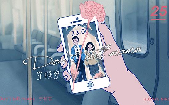 宁桓宇《Don't tell mama》MV发布温情献歌母亲