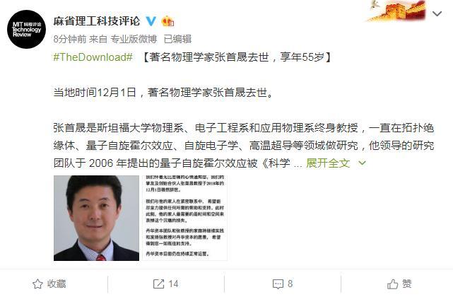 著名物理学家张首晟去世 享年多少岁?
