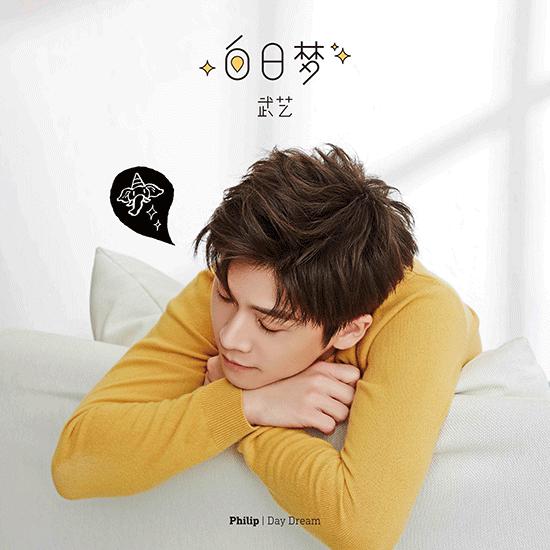 武艺新单《白日梦》首发 曲风多样荒诞又华丽