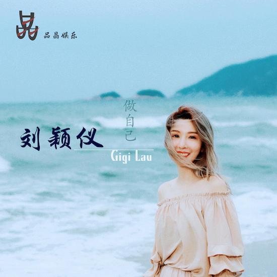 """刘颖仪全新单曲上线 用音乐呼吁""""做自己"""""""