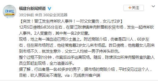 突发!晋江发生持斧砍人事件!一对父女重伤,女儿才2岁
