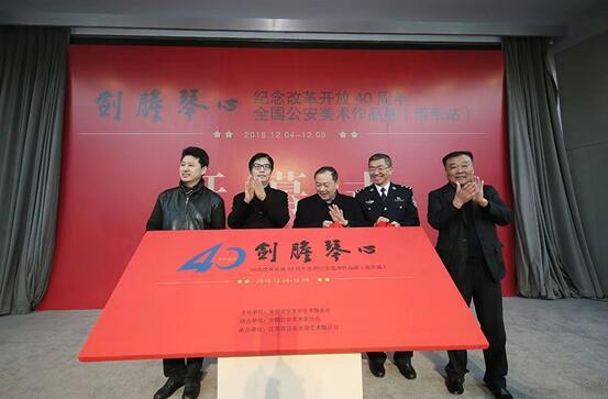 """""""剑胆琴心""""——纪念改革开放40周年全国公安美术作品展在宁开幕"""