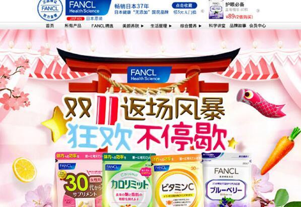 日本化妆品厂商FANCL将向中国出口健康食品