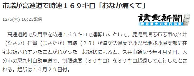 """日本市议员高速路上超速89公里/小时,原因很""""十万火急"""""""