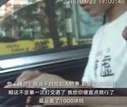 辅警收钱37段视频曝光