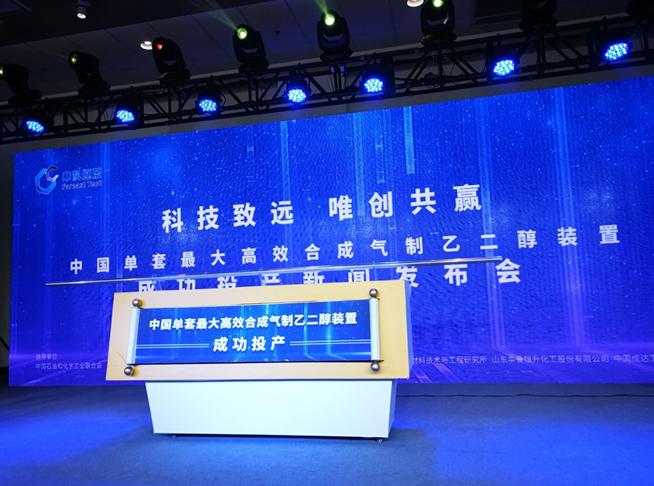 中国单套最大高效合成气制乙二醇装置成功投产