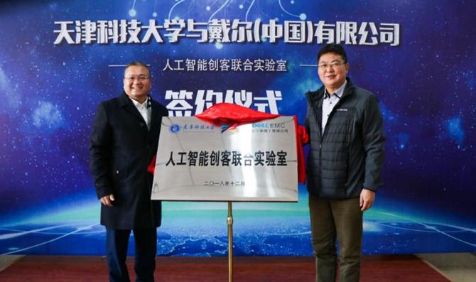 """戴尔与天津科技大学互助创立""""人工智能创客连络实行室"""""""