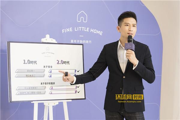 Fine Little Home首家旗舰店上海揭幕 一起拥抱儿童家居2.0时代