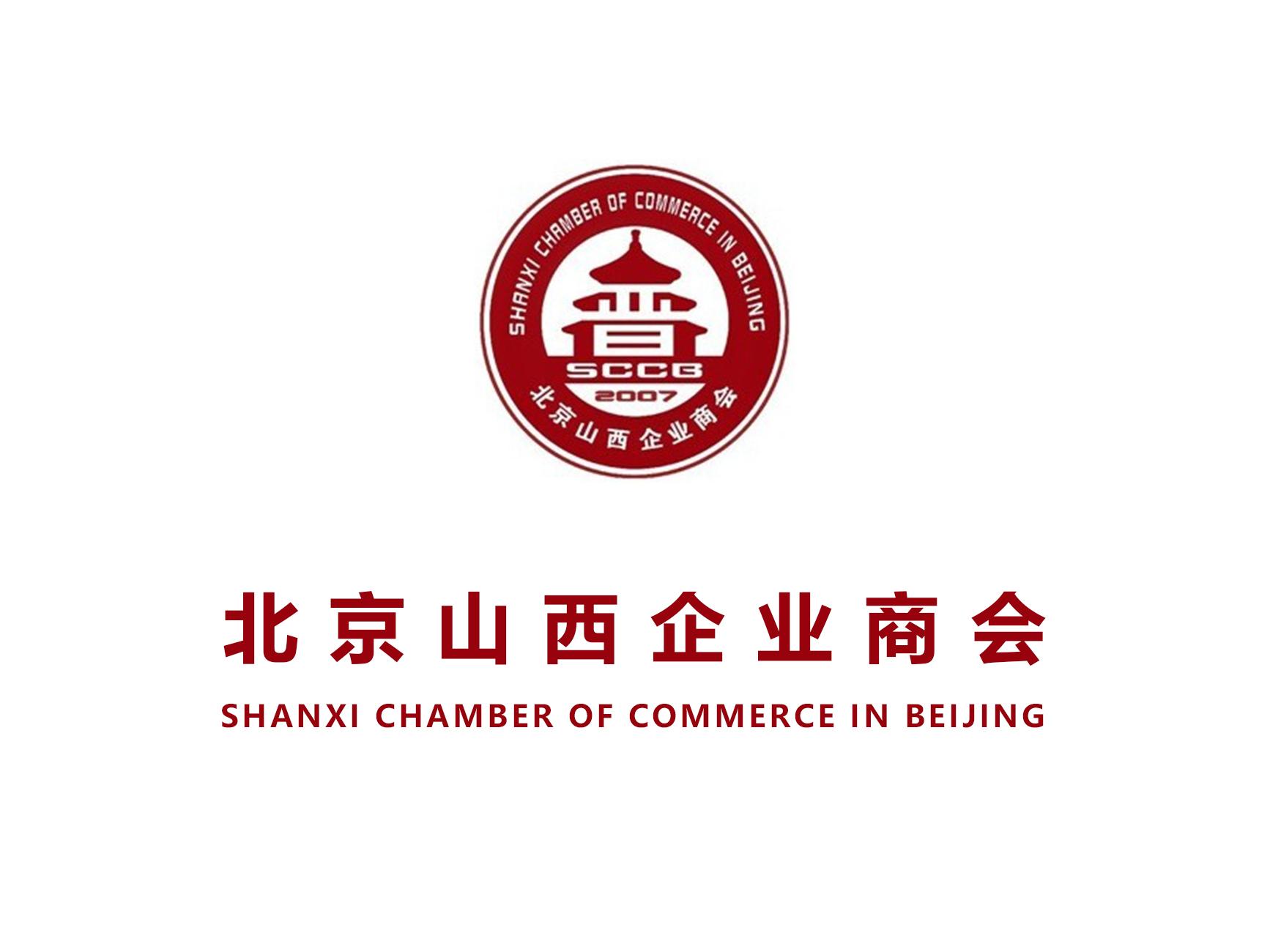 北京山西企业商会——弘扬晋商精神