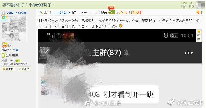"""杭州小区电梯里现恐怖""""阎王爷""""提示 业主:吓坏孩子"""