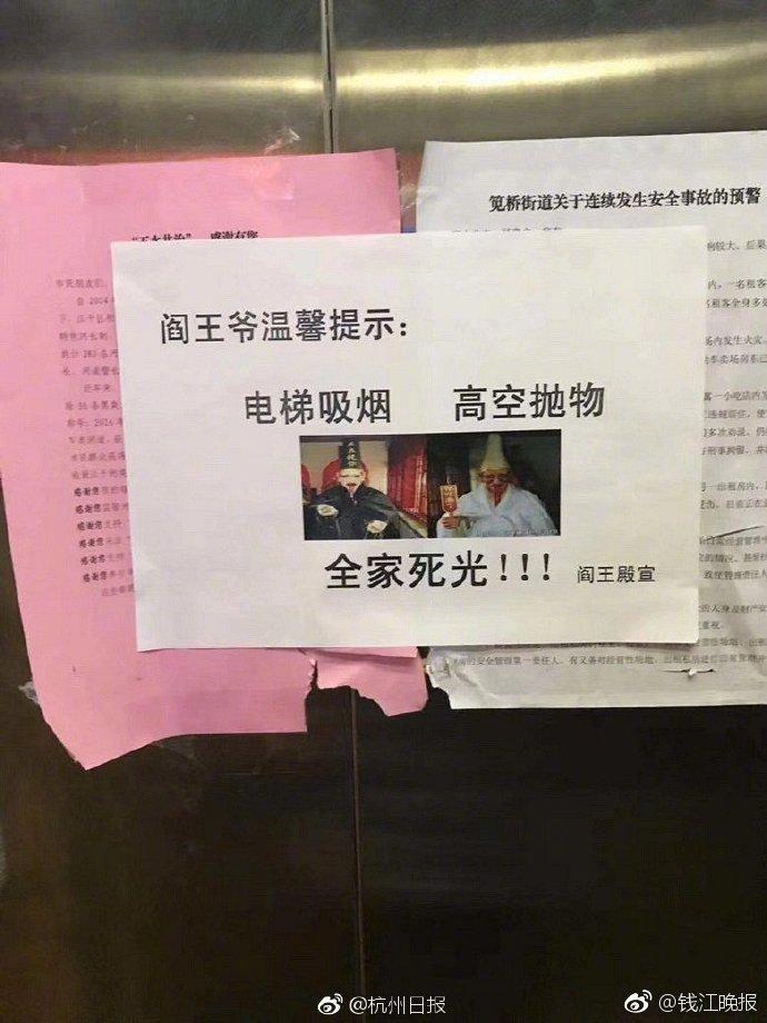 杭州小区电梯里现恐怖阎王爷提示 业主:吓坏孩子