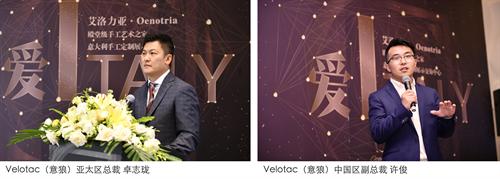 VELOTAC(意狼)进入中国市场 成绩超出预期