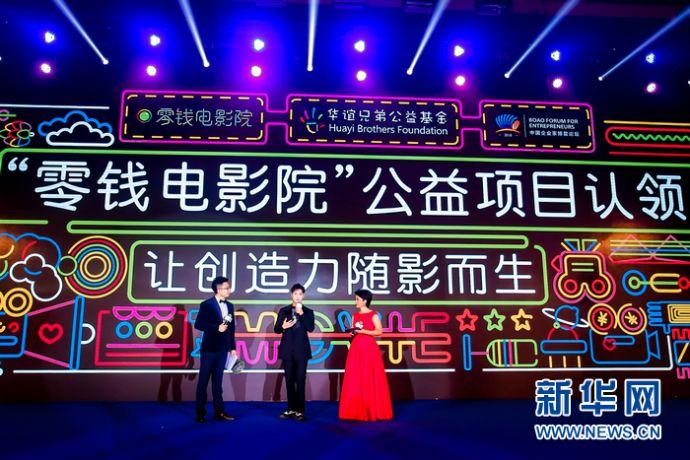 """华谊兄弟公益基金""""零钱电影院""""项目亮相2018中国企业家博鳌论坛"""