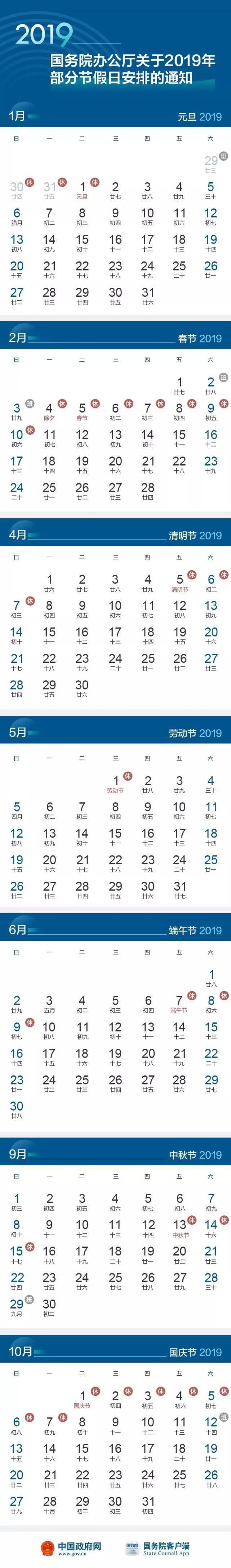 2019年放假安排来啦 元旦放3天