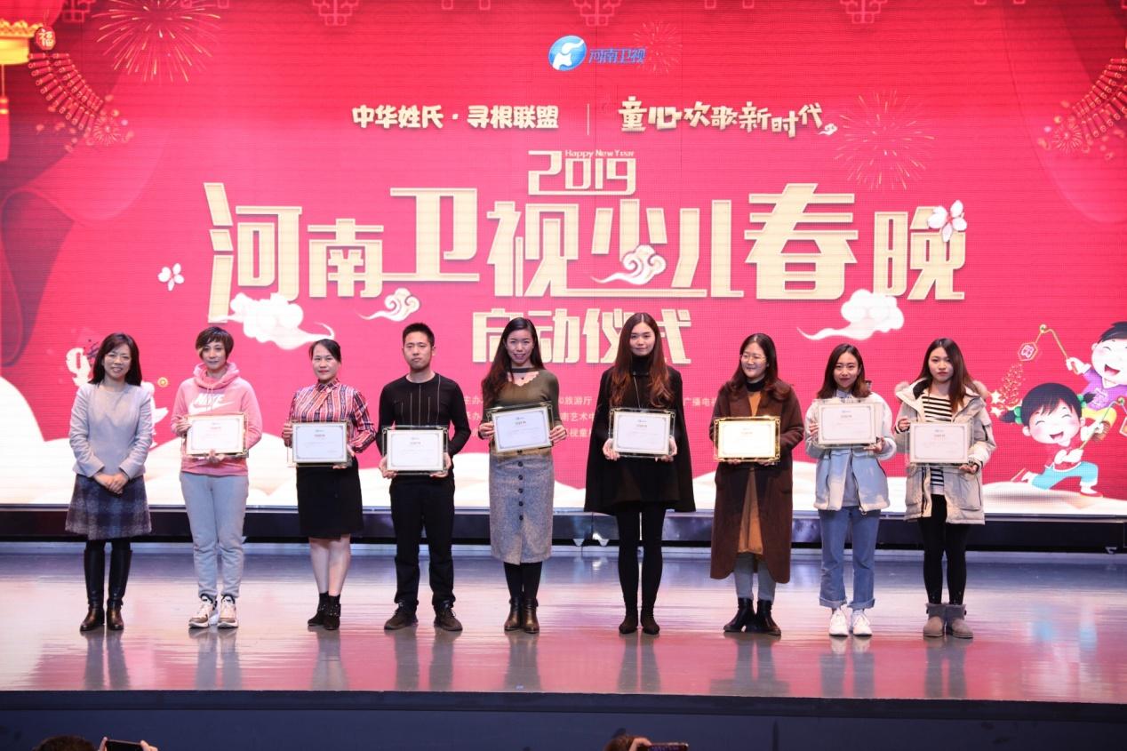《童心欢歌新时代》2019年河南卫视少儿春晚 正式启动
