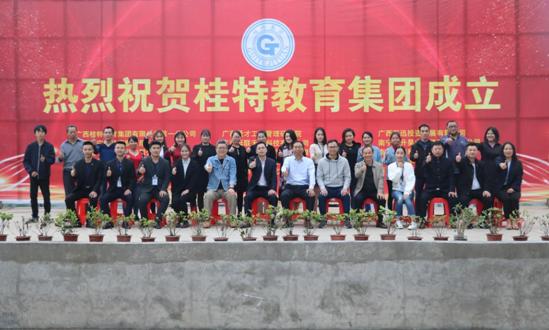 广西首家实战型教育集团诞生 桂特教育发力