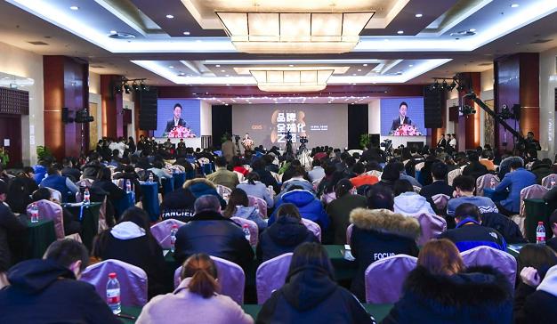 2018 GBIS全球品牌创新峰会在京举办