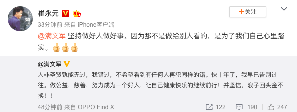 满文军发文称浪子回头 崔永元转发鼓励