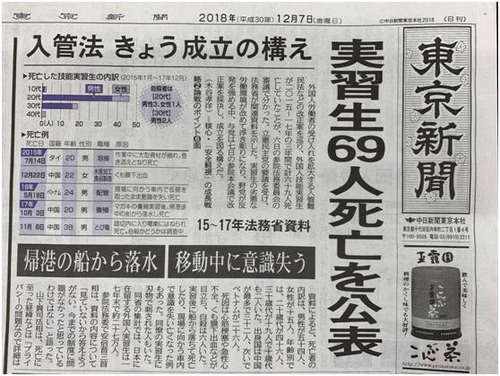 领事保护问题凸现 三年间中国人在日技能实习生死亡32人