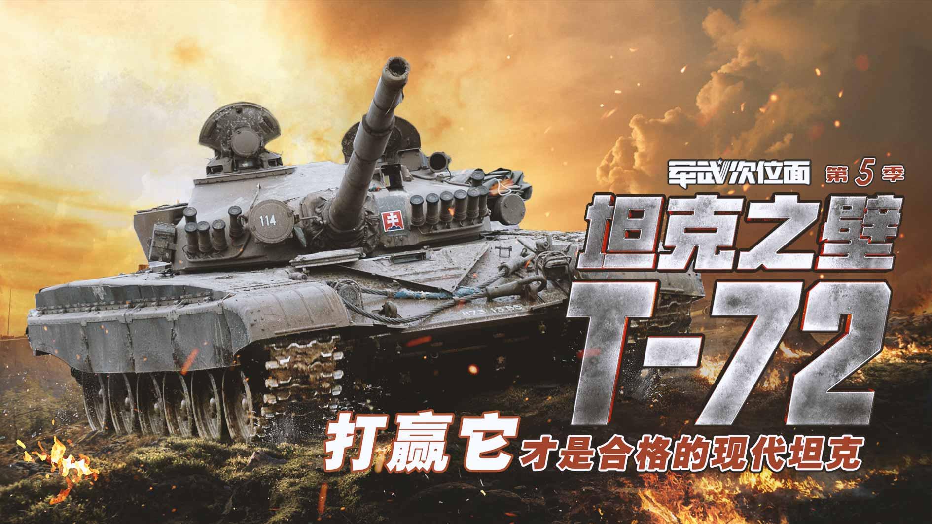世界上首款有复合装甲的量产型坦克 半个世纪后仍在各国陆军做主力