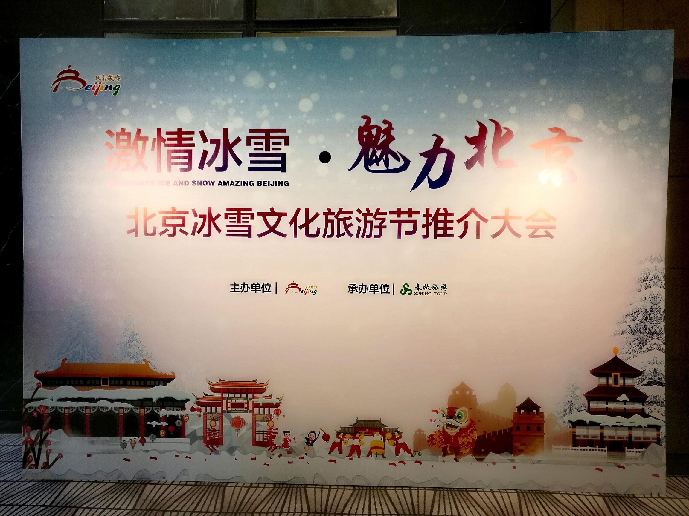 """北京推出""""激情冰雪·魅力北京""""多款路冬季旅游产品线路"""