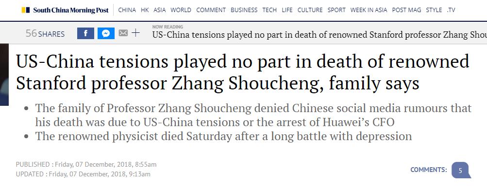 港媒:张首晟家人否认其去世与中美关系有关
